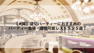 大阪で貸切パーティーに最適なレストラン会場5選!