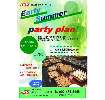 Early Summer party plan 1ヵ月限定プラン