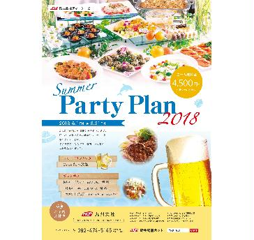 Summer Party plan 2018
